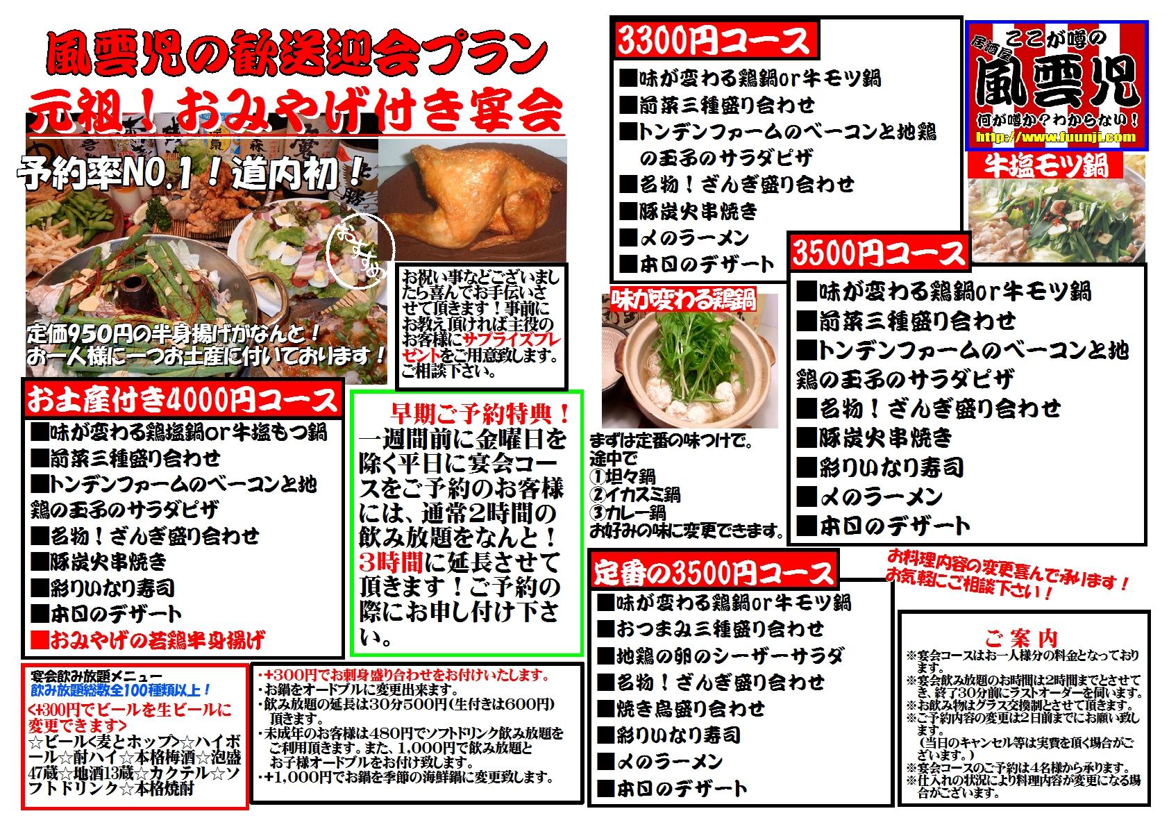 篠路店宴会メニュー