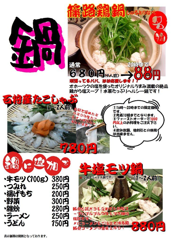 風雲児の温か鍋料理