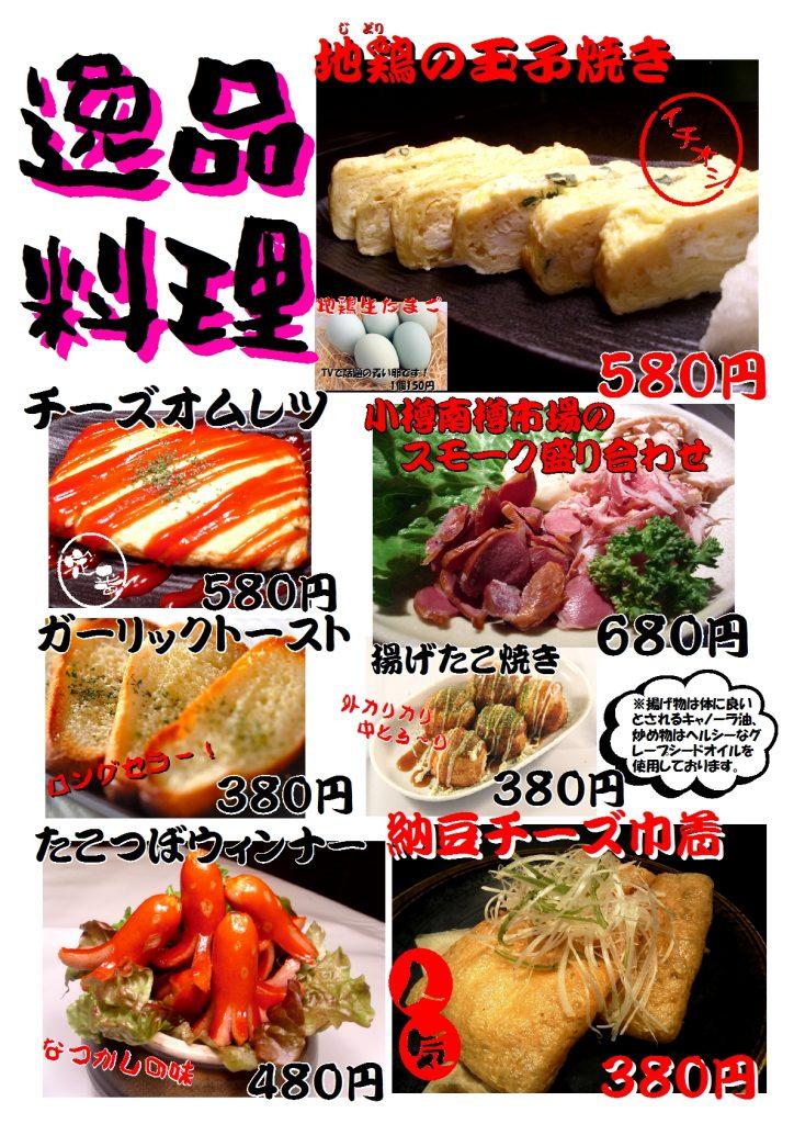風雲児逸品料理