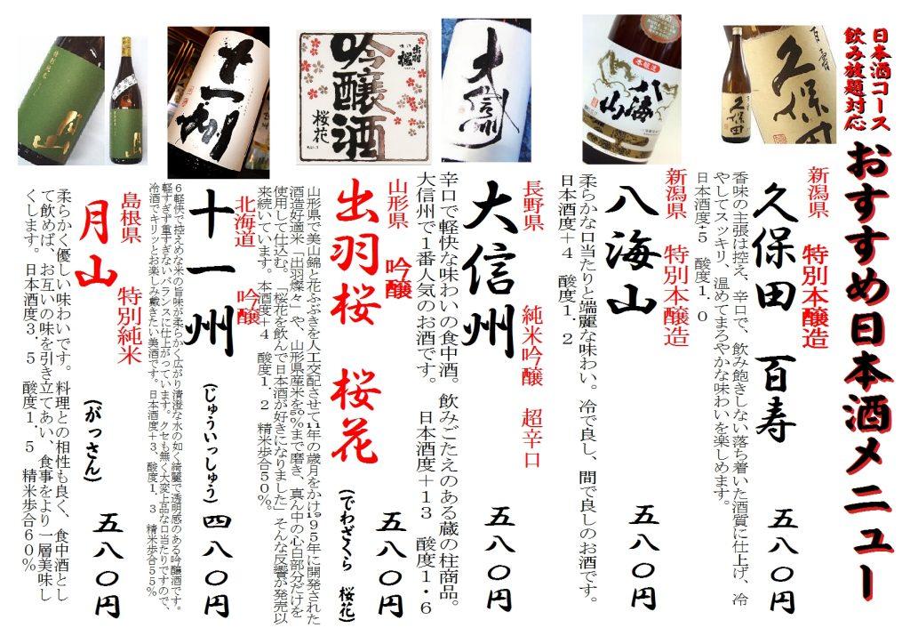 日本酒飲み放題コース