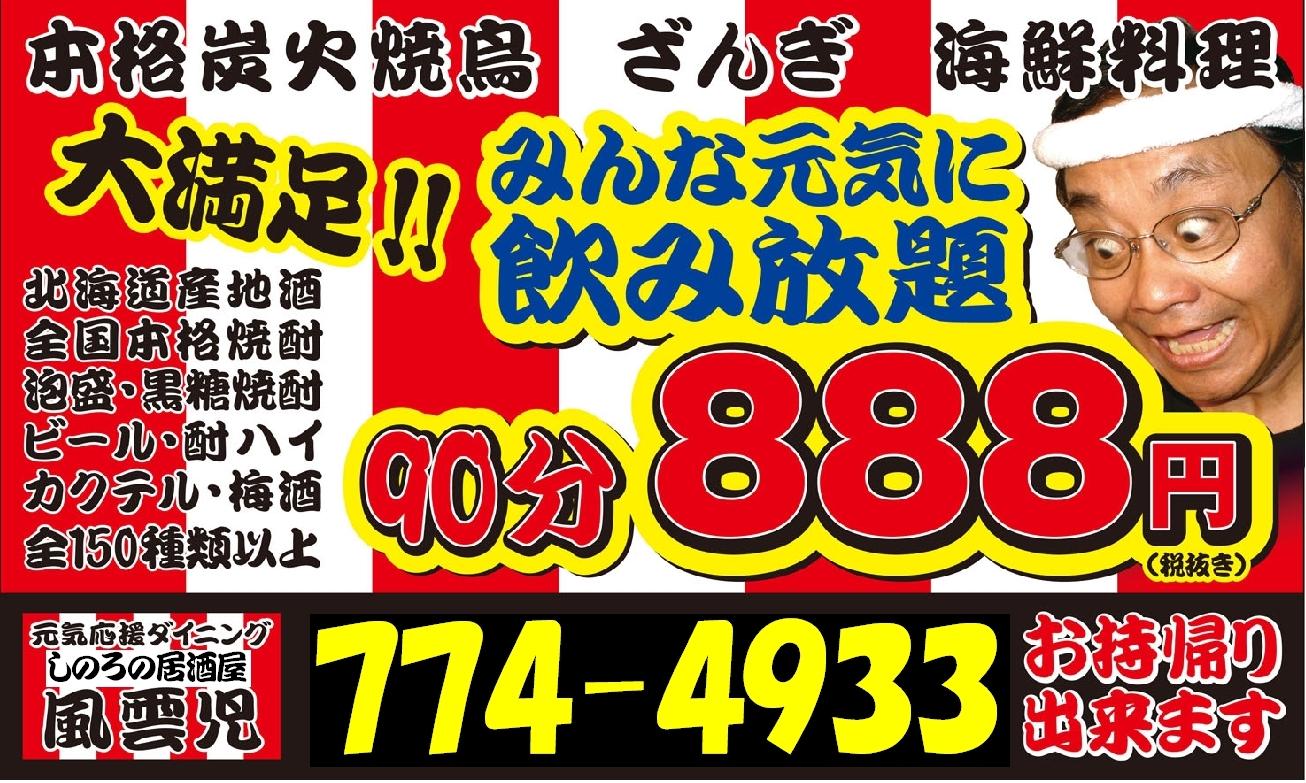 篠路の居酒屋風雲児 150種類以上飲み放題90分888円