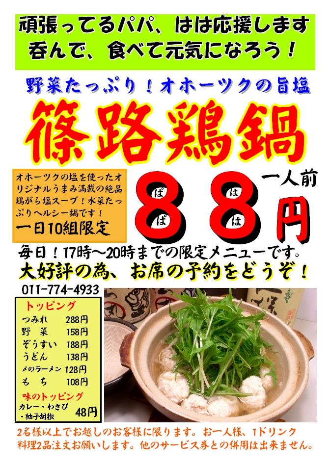 篠路鶏鍋88円