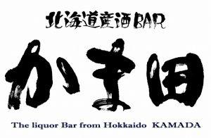 道産酒Barかま田